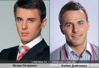 Игорь Петренко похож на Романа Демченко