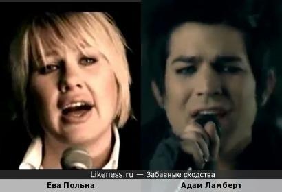 """Ева Польна в клипе """"Мама гудбай"""" страшно похожа на Адама Ламберта"""