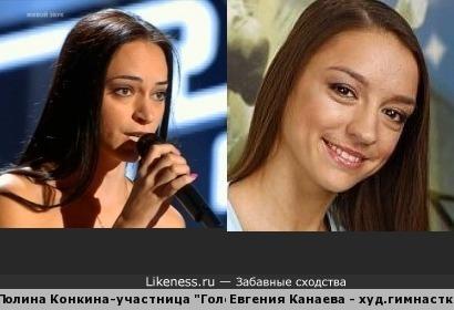 Полина Конкина и Евгения Канаева - сестры-близнецы