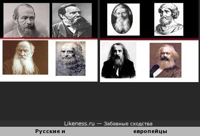Русские похожи на всех европейцев