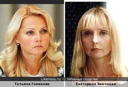 Татьяна Голикова похожа на Екатерину Зинченко