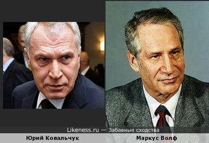 Юрий Ковальчук похож на Маркуса Вольфа