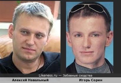 Алексей Навальный похож на Игоря Сорина