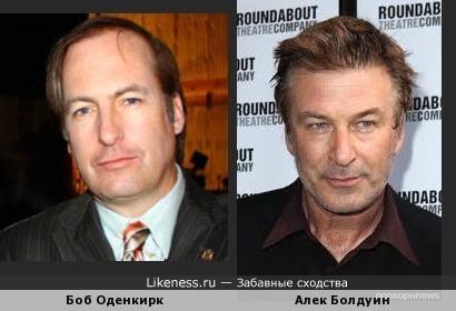 Боб Оденкирк похож на Алека Болдуина