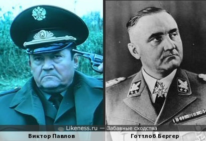 Виктор Павлов похож на Готтлоба Бергера
