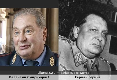 Валентин Смирницкий похож на Германа Геринга