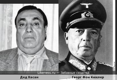 Дед Хасан похож на Георга Фон Кюхлера