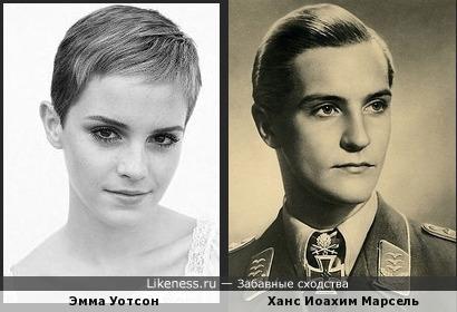 Эмма Уотсон похожа на Ханса Иоахима Марселя