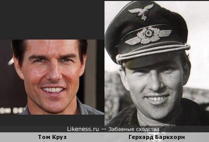 Том Круз похож на Герхарда Баркхорна