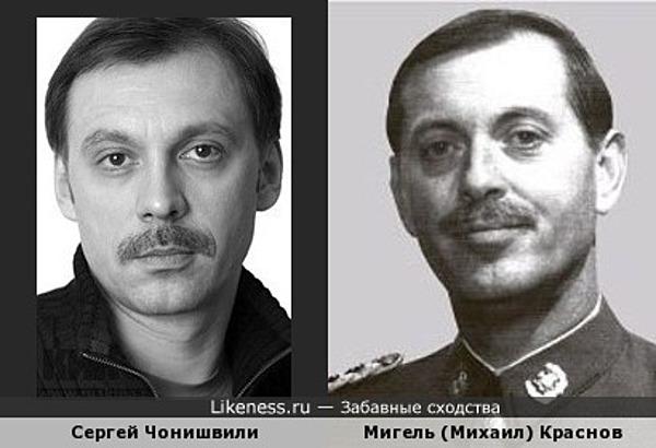 Сергей Чонишвили похож на Мигеля (Михаила) Краснова