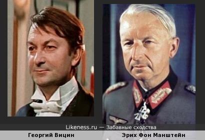 Георгий Вицин похож на Эриха Фон Манштейна