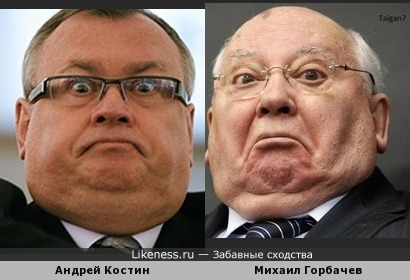 Андрей Костин похож на Михаила Горбачева