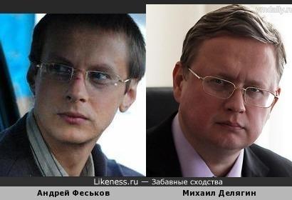 Андрей Феськов похож на Михаила Делягина