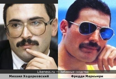 Михаил Ходорковский похож на Фредди Меркьюри