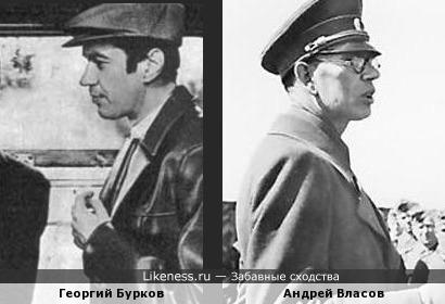Георгий Бурков похож на Андрея Власова
