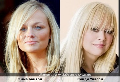 Эмма Бантон (Emma Bunton, Spice Girls) похожа на Синди Уилсон (Cindy Wilson, The B-52`s)