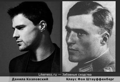 Данила Козловский похож на Клауса Фон Штауффенберга (Claus Von Stauffenberg)