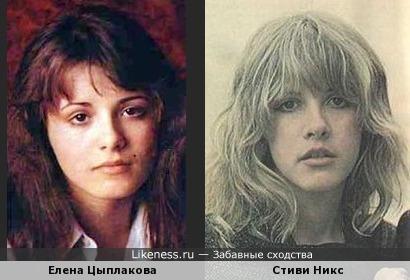 Елена Цыплакова похожа на Стиви Никс (Stevie Nicks, Fleetwood Mac)