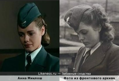 Анна Миклош похожа на девушку с фото из фронтового архива