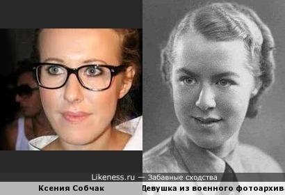 Ксения Собчак похожа на девушку из военного фотоархива