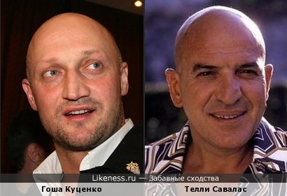 Гоша Куценко похож на Телли Саваласа (Telly Savalas)