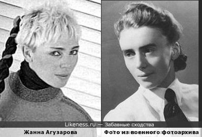 Жанна Агузарова похожа на девушку из военного фотоархива