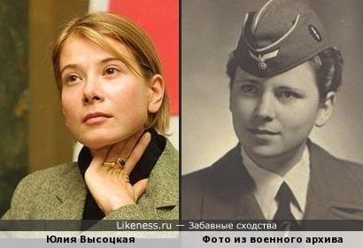 Юлия Высоцкая похожа на девушку из военного фотоархива