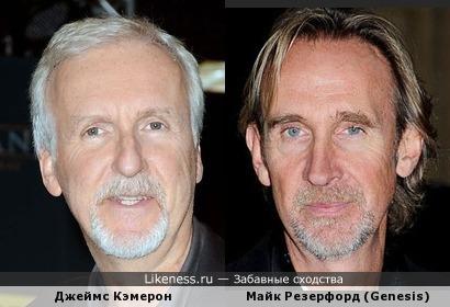 Джеймс Кэмерон (James Cameron) похож на Майка Резерфорда (Mike Rutherford, Genesis)