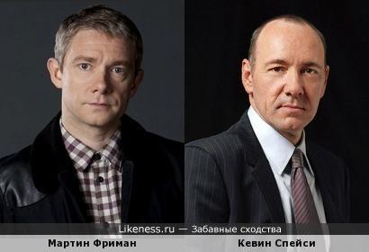 Мартин Фриман (Martin Freeman) похож на Кевина Спейси (Kevin Spacey)