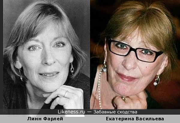 Линн Фарлей (Lynn Farleigh) похожа на Екатерину Васильеву