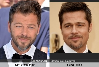 Кристоф Маэ (Christophe Maé, Warner Music) похож на Брэда Питта (Brad Pitt)