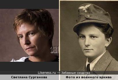 Светлана Сурганова и фото из военного архива
