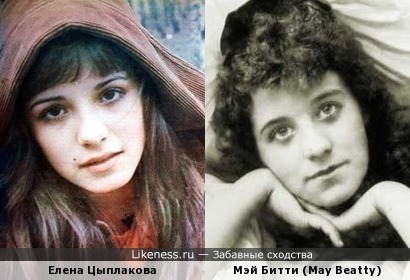 Елена Цыплакова и Мэй Битти (May Beatty)
