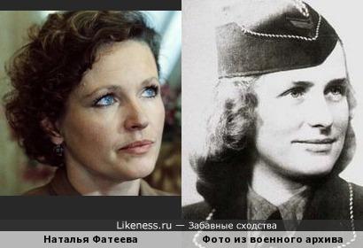 Наталья Фатеева и фото из военного архива
