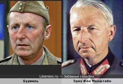 Бурвиль (Bourvil) и Эрих Фон Манштейн (Erich von Manstein)