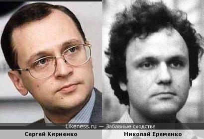 Сергей Кириенко похож на Николая Еременко