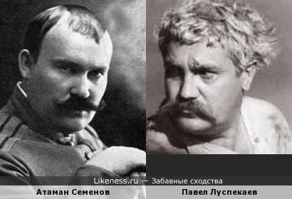 Атаман Семенов и Павел Луспекаев