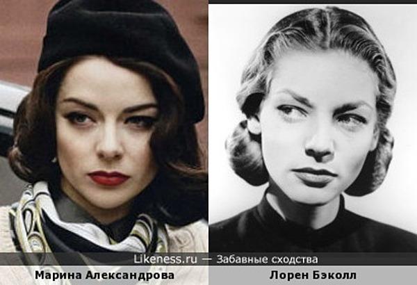 Марина Александрова похожа на Лорен Бэколл (Lauren Bacall)