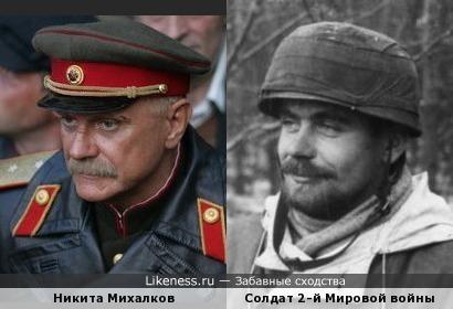 Никита Михалков и солдат 2-й Мировой войны