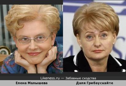 Елена Малышева и Даля Грибаускайте (Dalia Grybauskaite)