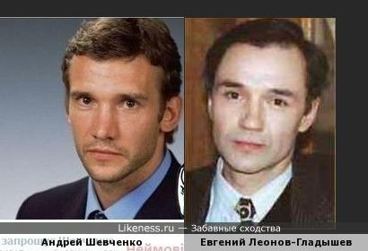 Андрей Шевченко и Евгений Леонов-Гладышев