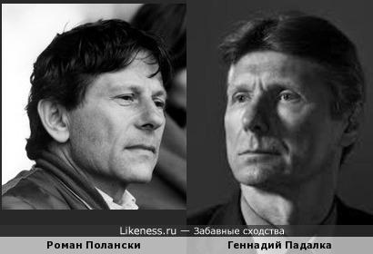 Роман Полански (Roman Polanski) и Геннадий Падалка
