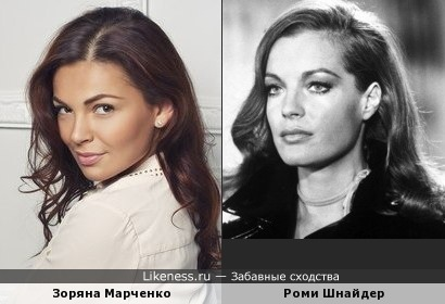 Зоряна Марченко и Роми Шнейдер (Romy Schneider)