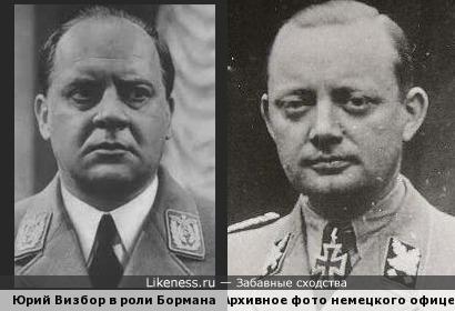 Юрий Визбор в роли Бормана и архивное фото немецкого офицера