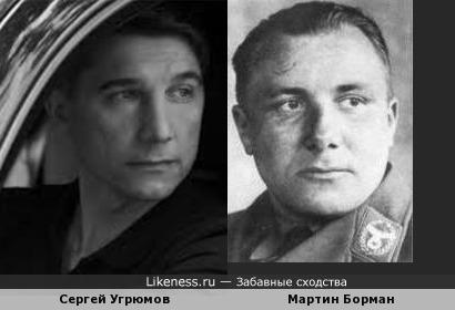 Сергей Угрюмов и Мартин Борман (Martin Bormann)