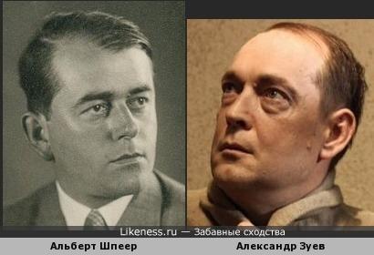 Альберт Шпеер (Albert Speer) и Александр Зуев