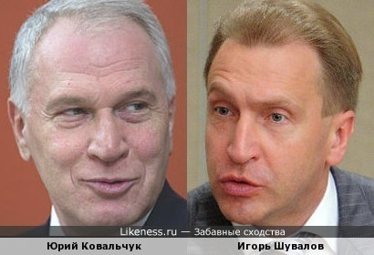 Юрий Ковальчук и Игорь Шувалов