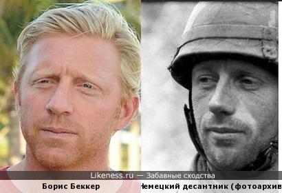 Борис Беккер (Boris Becker) и немецкий десантник (фотоархив Fallschirmjäger)