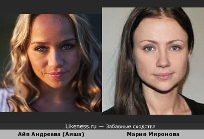 Айя Андреева (Аиша, Aija Andrejeva) и Мария Миронова
