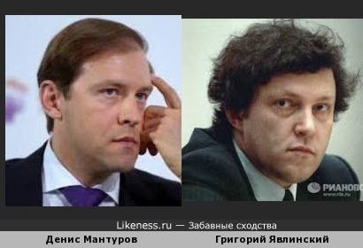 Денис Мантуров и Григорий Явлинский